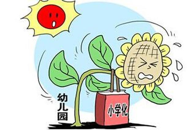 负担重 北京部分幼儿园学习内容达二年级水平