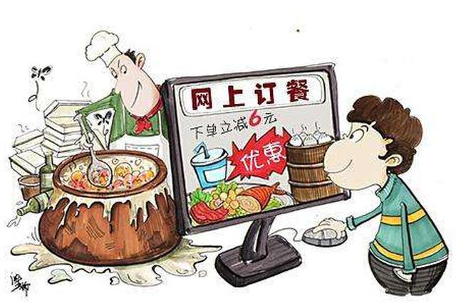 河北专项整治网络订餐食品安全 清除脏乱差商家