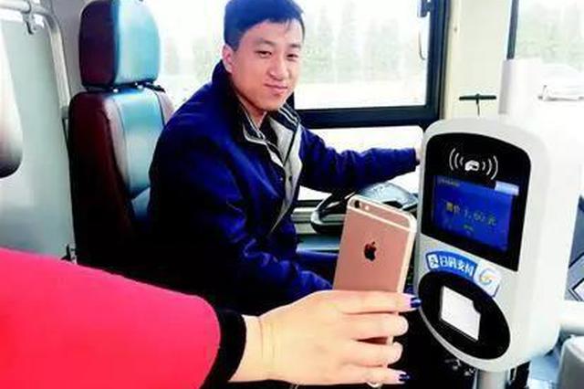 石家庄:乘公交将启用微信支付 手机也能充公交卡