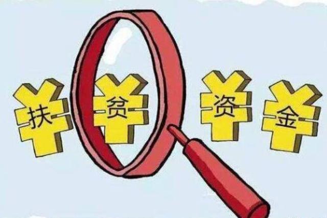 河北出台扶贫资金监督管理追责办法 59项追责情形