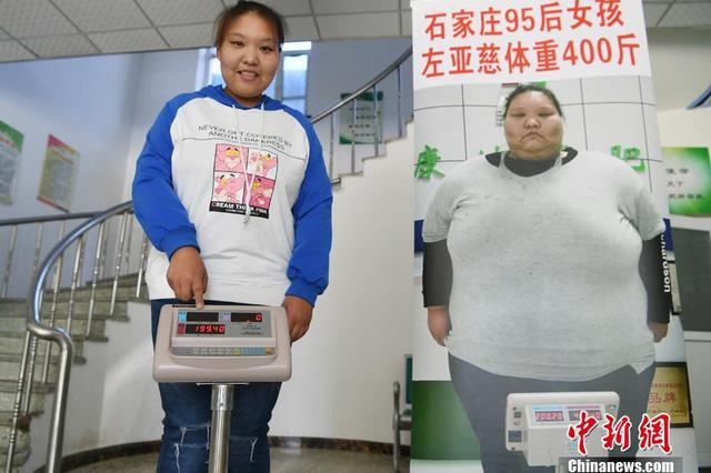 河北21岁女孩一年瘦身200斤 感觉身轻如燕