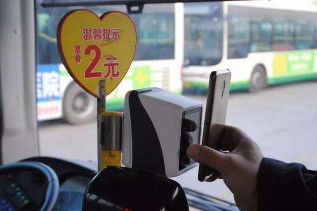 石家庄所有公交线路全部实现扫码乘车