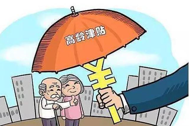 河北省老年人权益保障条例公布 这些老人有津贴