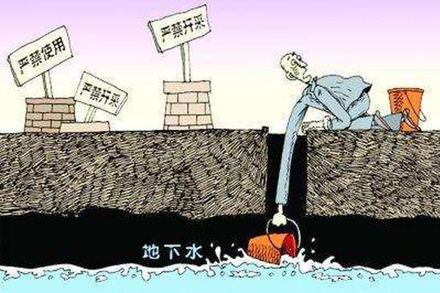 河北:禁止越层混合开采地下水 违者将处罚款