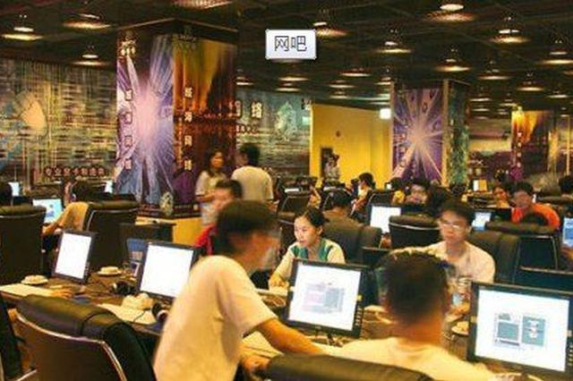 上海试点网吧电子身份认证:前台刷脸就能开卡上网