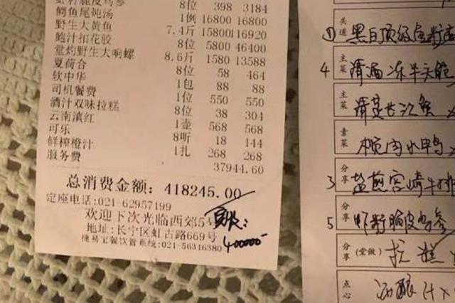 """8人一顿吃掉40多万 对""""天价账单""""最应该关注什么"""