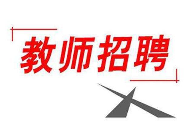 河北教师招聘最新岗位表公布 有编制快来报名