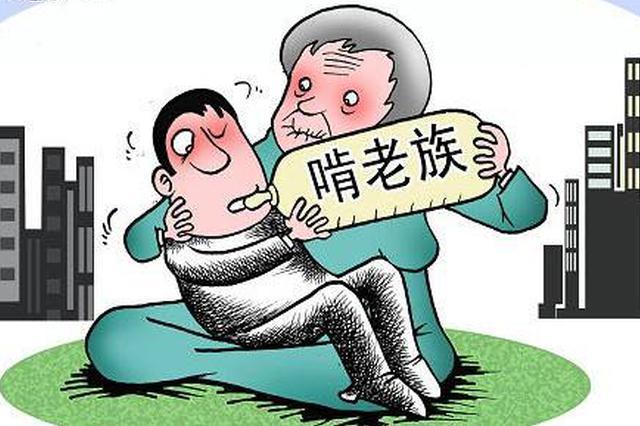 河北将建80岁以上老人高龄津贴制度 有权拒绝被啃老