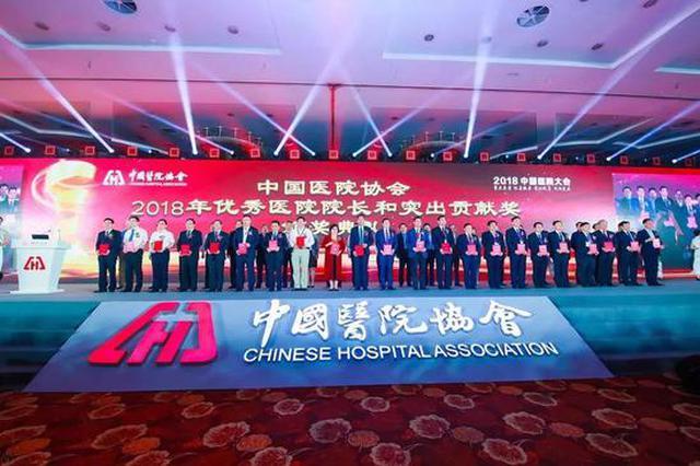河北5人获全国优秀医院院长称号的表彰