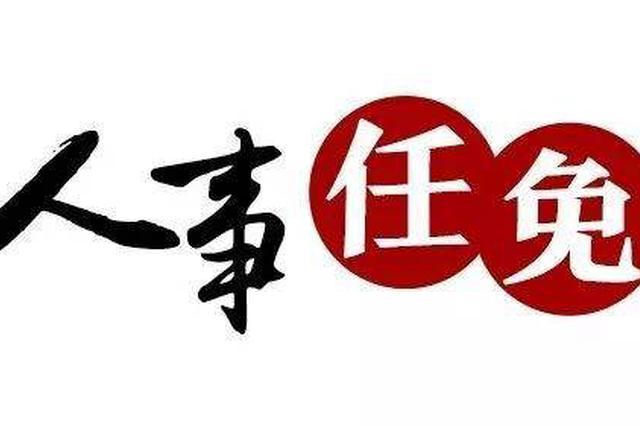 河北两地最新任免 市委副书记履新雄安新区