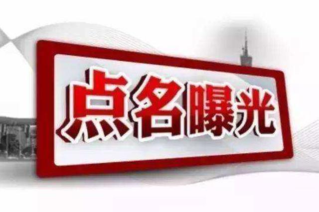 唐山4人被点名通报 涉及私车公养公款旅游