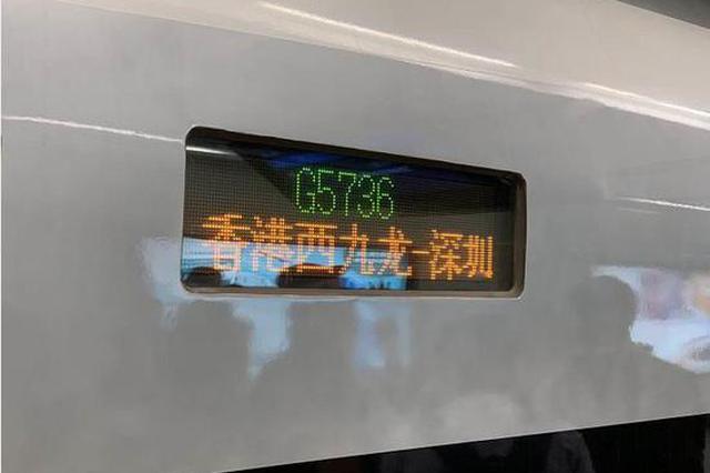 广深港高铁正式通车 河北人可以坐高铁去香港