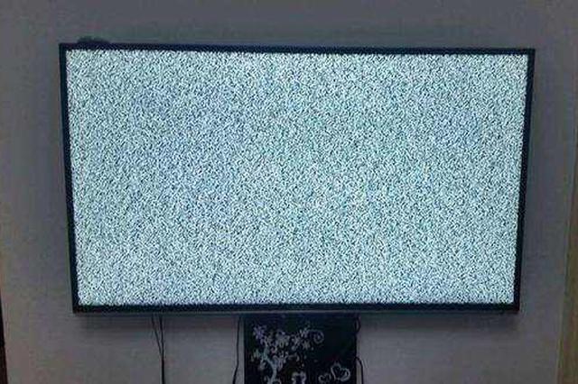 近期你家的电视可能会出现雪花黑屏等现象