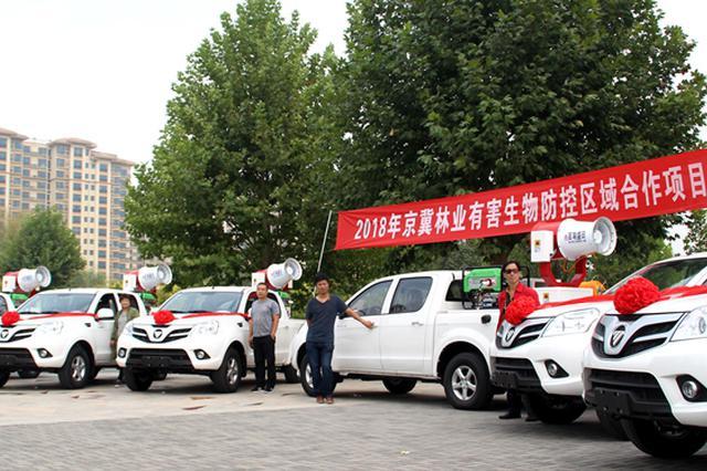 京冀启动林业有害生物防控区域合作 缓解车辆紧缺