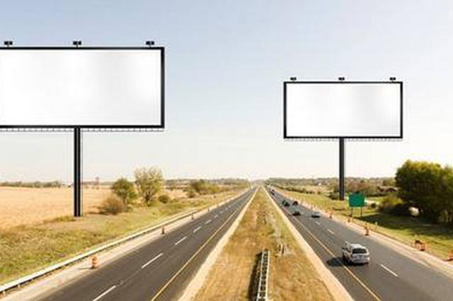 石家庄:年底前完成对公路沿线广告设施的清理