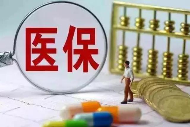 唐山:9月27日起城镇职工医保卡暂停使用
