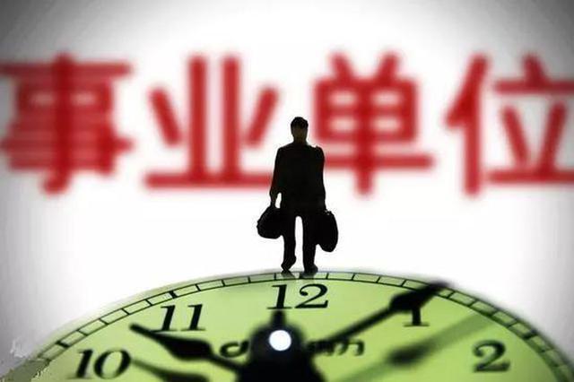 河北机关事业单位职工注意 这47种行为会被开除