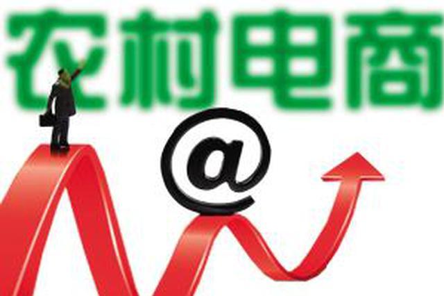 河北:1至8月62个贫困县农村网络零售额达98亿元