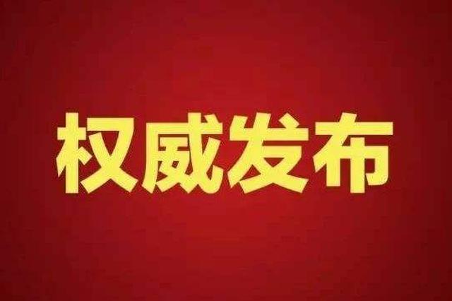 最新发布国务院批准河北滦县撤县设市