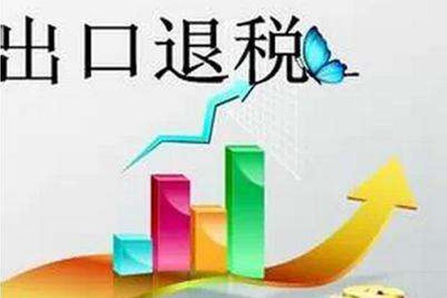 前8个月河北办理出口退税逾122亿元 增长4.5%