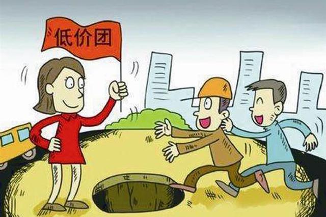 """消协提醒:国庆旅游购物谨防商家促销""""套路"""""""