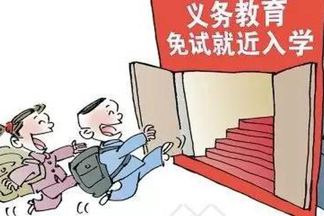 """石家庄严控""""小升初""""违规招生现象 坚持免试入学"""