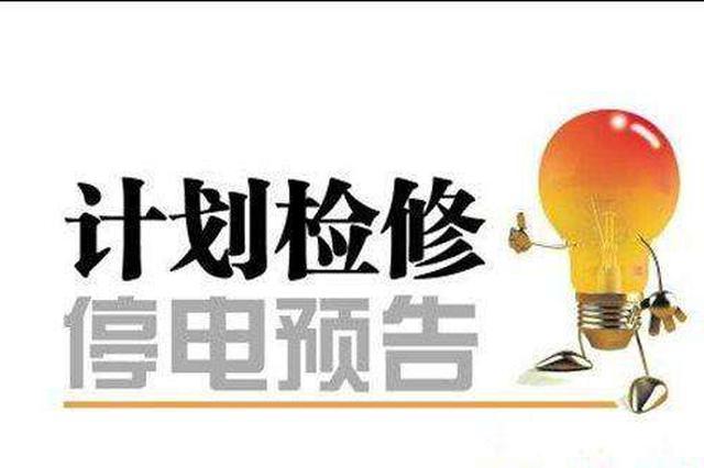 秦皇岛供电公司10月9日至15日停电检修公告