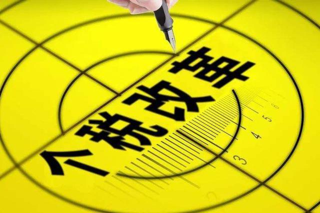 事关每个河北人的钱包 10月1日起个税有变