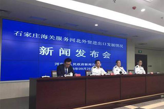 石家庄海关侦办25起走私刑事案件 案值3.99亿元