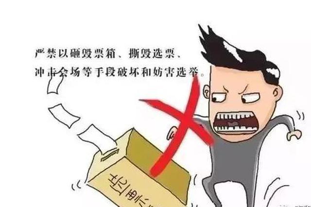 邢台1女子破坏选举秩序 不听劝告被拘留十日