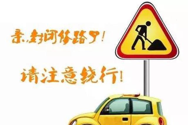 邢台这两条道路将半幅施工 请选择绕行路线