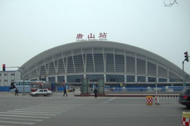 唐山站加开3对高铁和这些列车 国庆出游更方便
