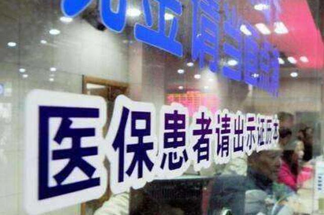唐山84家医疗机构被点名通报 存在医保相关问题