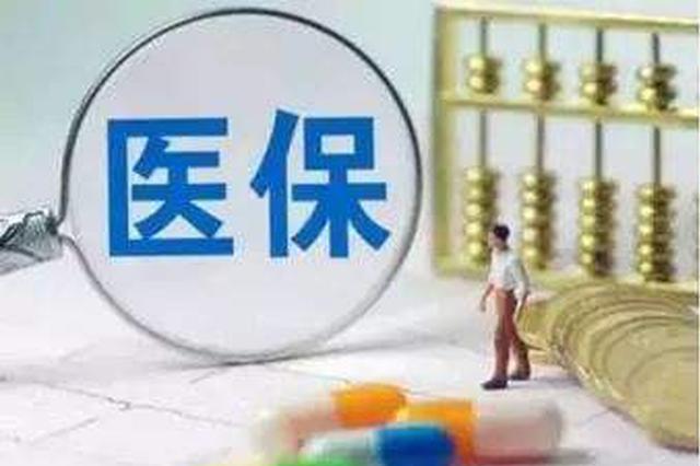 沧州:2019年医保参保缴费即将开始 标准为220元