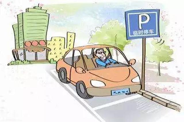 承德市区这些路段新增停车位 加大违停处理力度