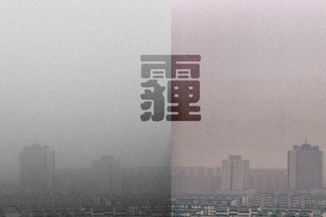 京津冀霾今夜起逐渐减弱消散 华北局地有大雨