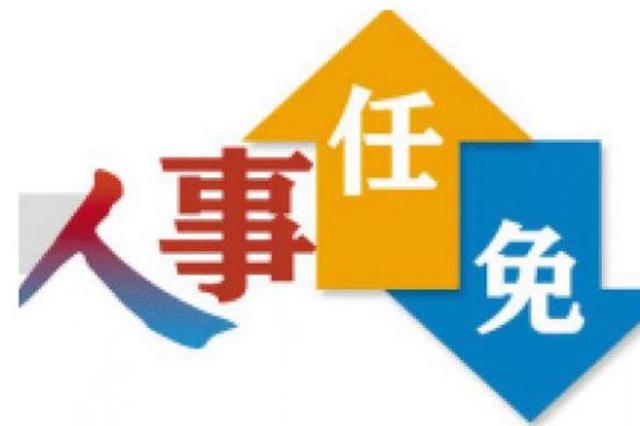 河北2市最新任免!涉及县委书记副书记