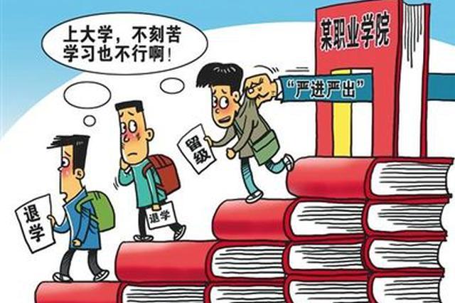"""湖南一学院""""严进严出"""" 22人被退学40人被留级"""