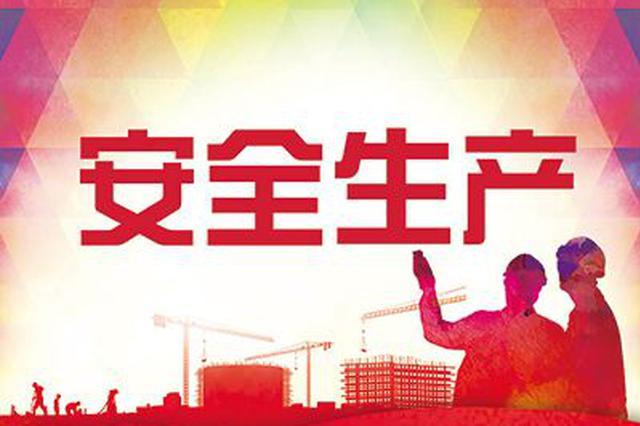 河北省规划建设18处安全生产培训基地