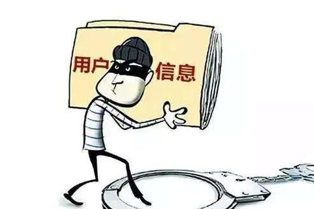 邯郸破获一起侵犯公民信息案件 窃取信息90余万条