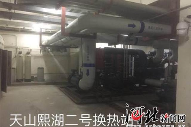 10月20日至21日石家庄市主城区热力站将向市民开放