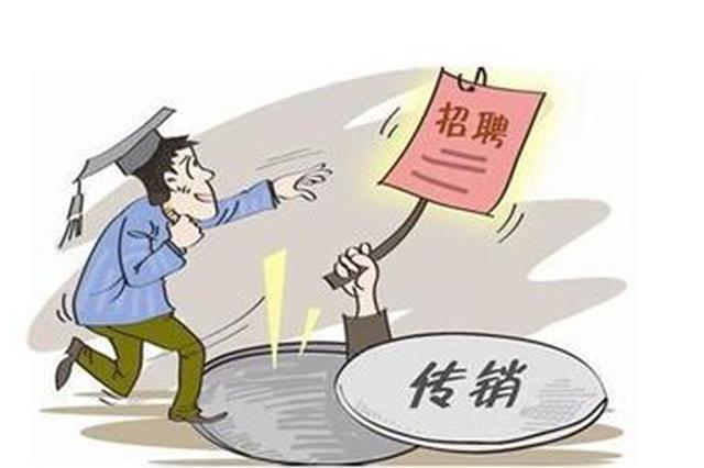 沧州男子借一张百元钞票求救 牵出一个传销组织