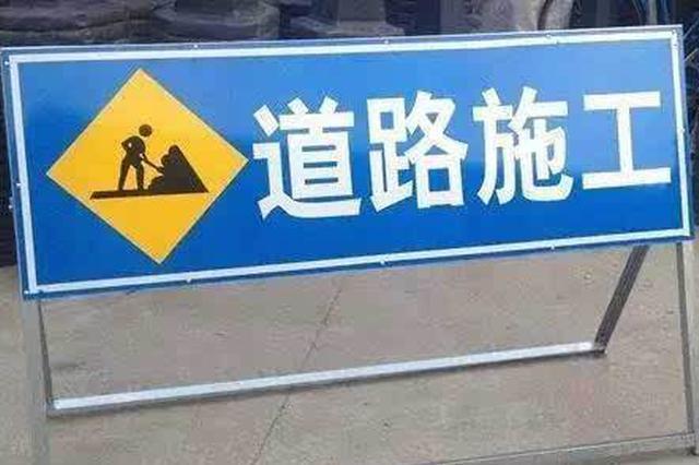 邢台这些道路要进行热力施工 请注意绕行
