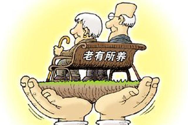 河北推进养老服务体系建设 提高养老金完善法规