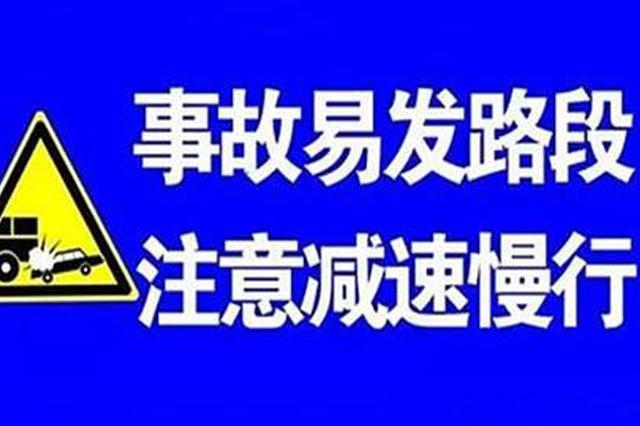 秦皇岛发布今年交通事故多发路段及时段