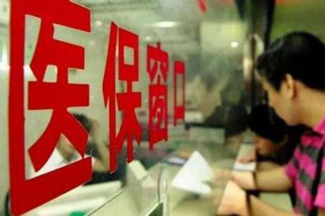 2019年度秦皇岛城乡居民基本医保缴费开始
