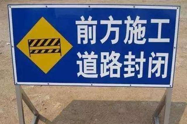 石家庄柳荫街10月18日起断交施工 过往请绕行