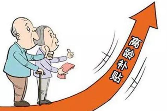 承德:80岁以上老人可申报高龄补贴 需要这些材料