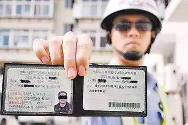 邯郸一男子变造驾驶证 被行政拘留并处罚款