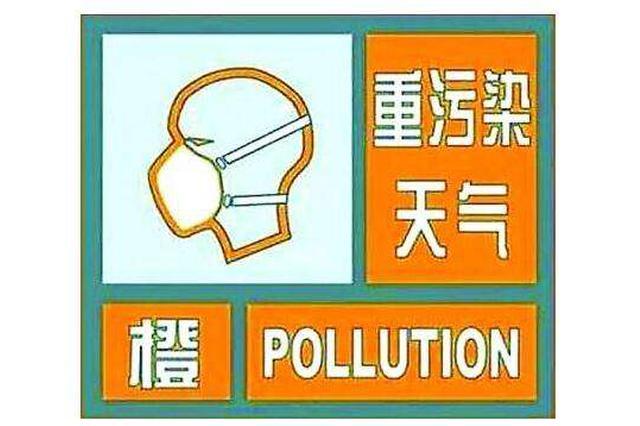 邢台会出现一次重度污染过程 启动橙色预警